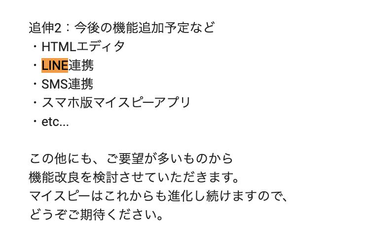 MyASPとLINE@