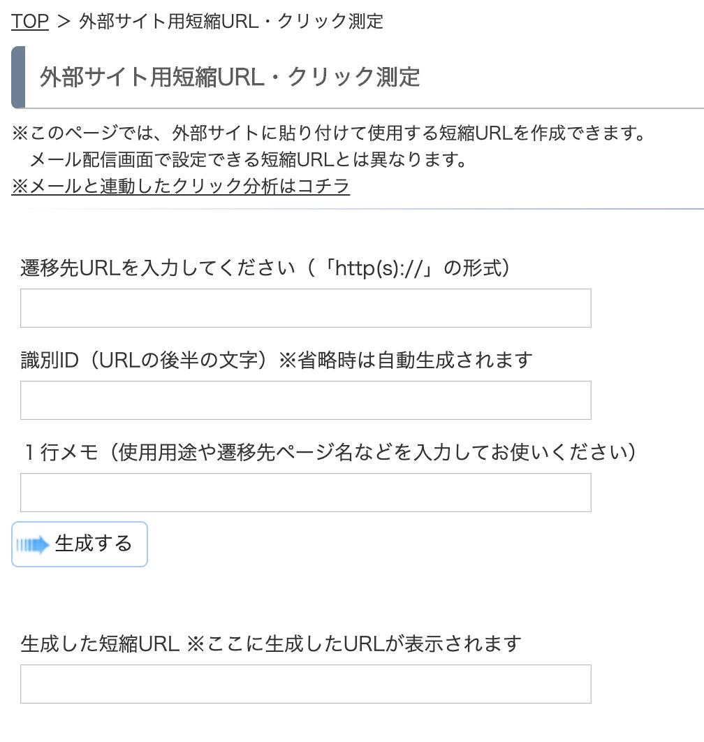 MyASPの外部短縮URL