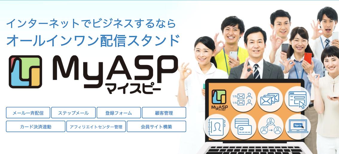 MyASPのツールラボ
